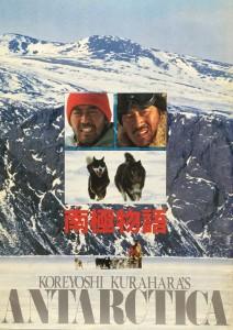 南極物語1