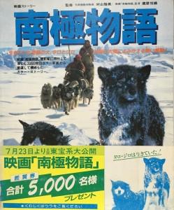 南極物語3