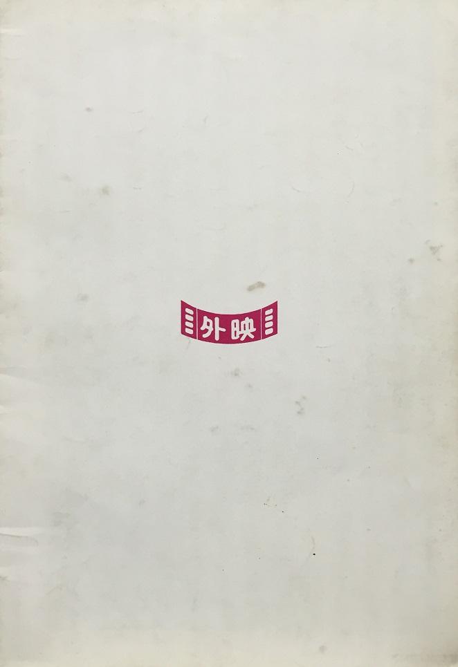 素晴らしき映画パンフレットの世界と不可思議な夢の世界『哲哉の夢日記』  (映画パンフレット)『ダンケルク('64)』