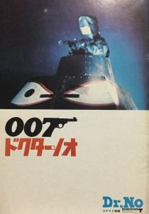 007ドクターノオ2