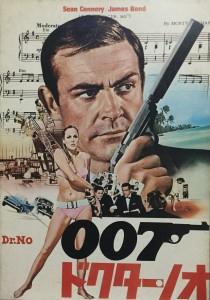 007ドクターノオ1