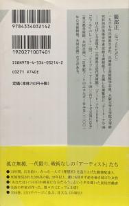 アウトサイダー・アート2