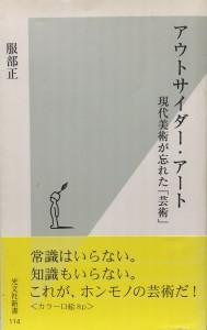 アウトサイダー・アート1