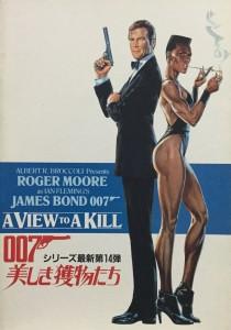 007美しき獲物1