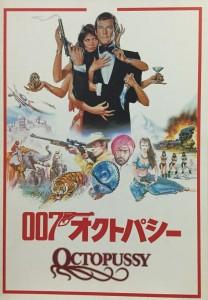 007オクトパシー1
