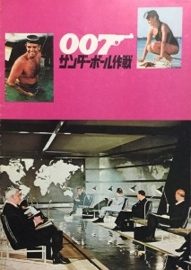 007サンダーボール2