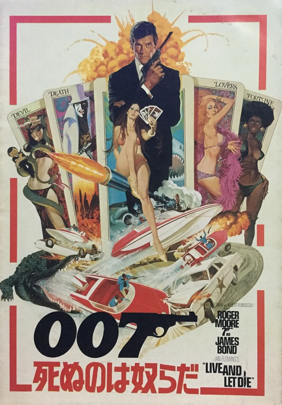 (映画パンフレット)(007シリーズ)『007 死ぬのは奴らだ 』