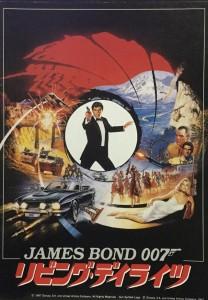 007リビングデイライツ1