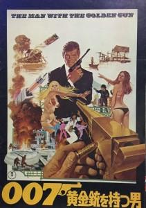 007黄金銃を1