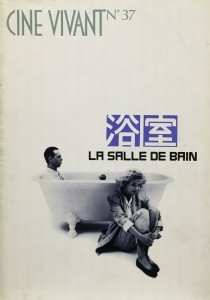 浴室(映画)1