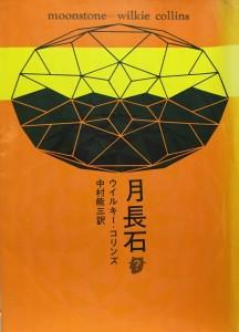 月長石(旧)1