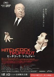 ヒッチ・トリュ3