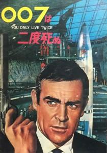 007は二度死ぬ1