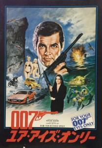 007ユアアイズ1