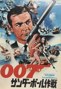 007サンダーボール1