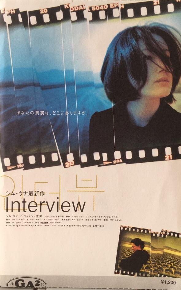 インタビュー(映)3
