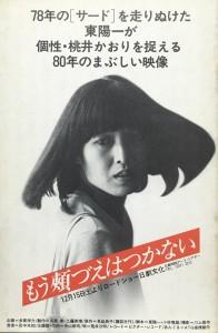 Keiko2
