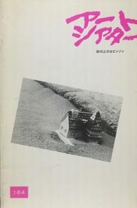 砂の上のロビンソン1