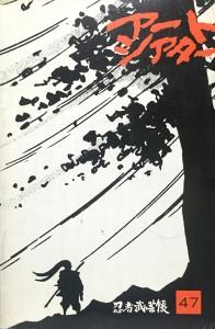 忍者武芸帳1
