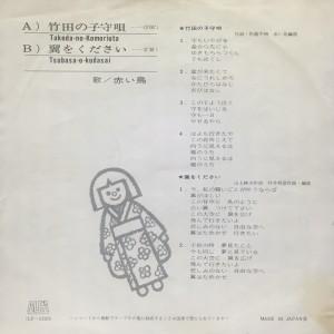 竹田の子守歌4