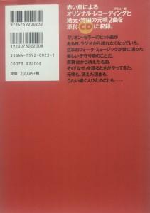 竹田の子守歌2