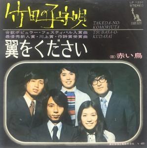 竹田の子守歌3