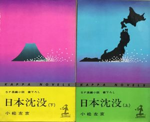 日本沈没(光文社)1