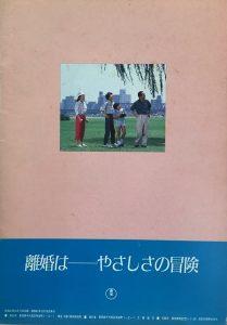 ウホッホ探検隊(映)2