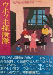 ウホッホ探検隊(映)1