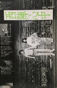 黒木太郎の愛と冒険2