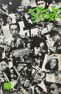 黒木太郎の愛と冒険1