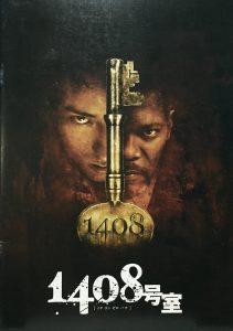 1408号室1