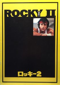ロッキー2-1