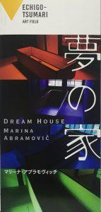 夢の本(マリーナ)3