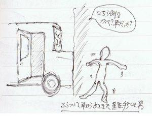 衝突車から男