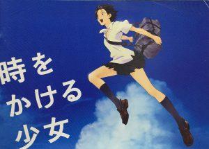 時をかける少女(細田)1