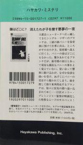 バニー・レークは行方不明(映)4