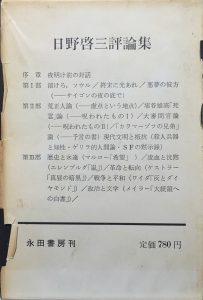 日野啓三評論集1