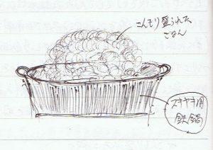 盛られた鍋のご飯
