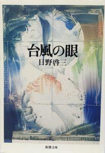 台風の眼(新潮文庫)1