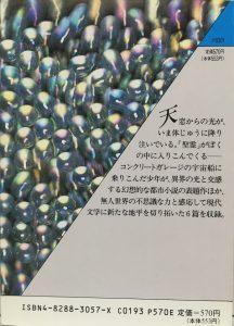 天窓のあるガレージ(福武文庫)2