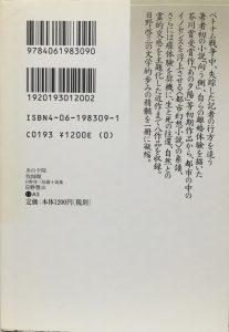 あの夕陽・牧師館(講談社文芸文庫)2