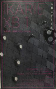 イカリエXB1-4