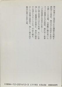 夢を走る(中公文庫)2