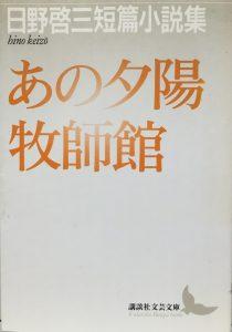 あの夕陽・牧師館(講談社文芸文庫)1