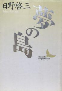 夢の島(講談社文芸文庫)1