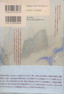 中国の夢判断2