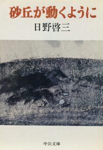 砂丘が動くように(中公文庫)1