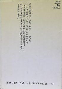 夢の島(講談社文芸文庫)2