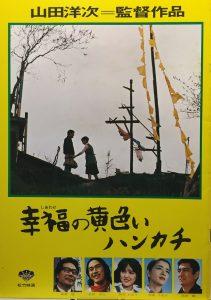 幸せの黄色いハンカチ1